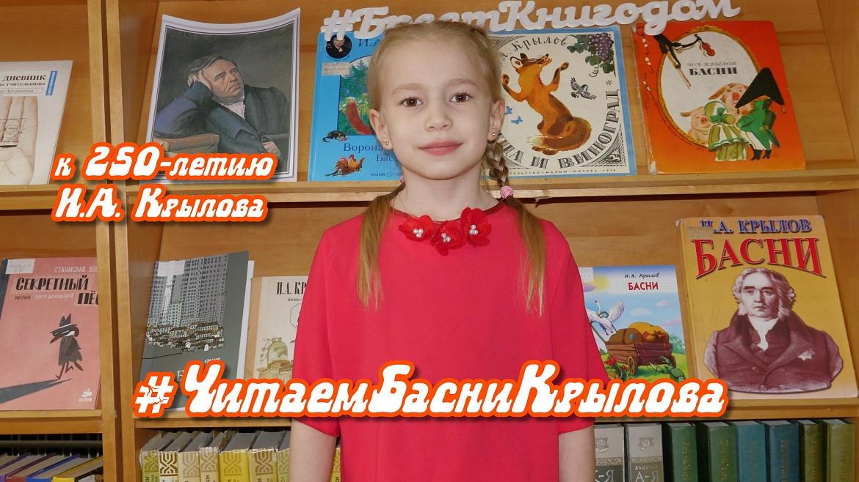"""КнигоДом - Басня """"Волк и журавль"""", И.А.Крылов"""